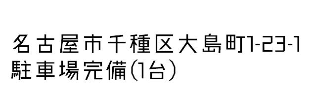 名古屋市千種区大島町1-23-1駐車場完備(1台)