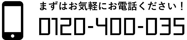 0120-400-035