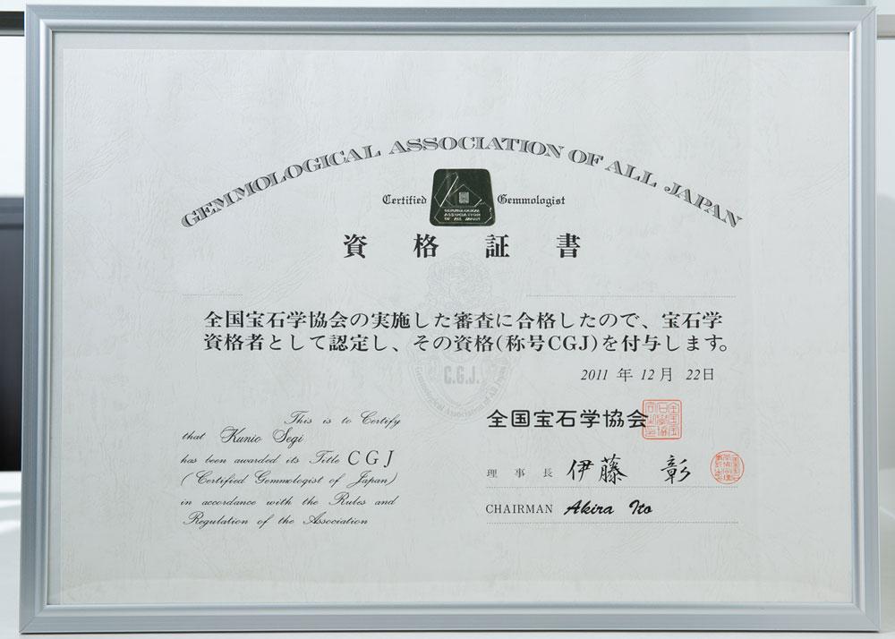 全国宝石学協会認定宝石学資格CGJ