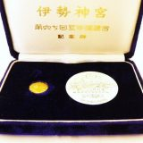 写真:伊勢神宮 式年遷宮記念メダル 買取しました!